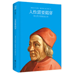 封面有磨痕-HS我读哲人哲思:人性需要揭穿 (西班牙)巴尔塔沙.葛拉西安 9787510819797 九州出版社