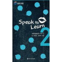 大声说英语2