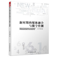 新时期的媒体融合与数字传播(实现传统媒体与新兴媒体的融合发展,打造联合通讯传播新领域,引领中国新媒体未来传播方向)