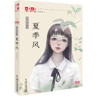 《儿童文学》淘乐酷书系――夏季风――香樟街3