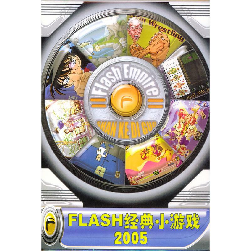 flash经典小游戏2005(游戏)