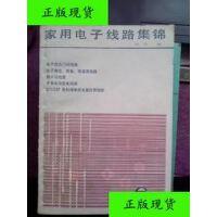 【二手旧书9成新】家用电子线路集锦 ( 电子音乐门铃. 数字锁. 手