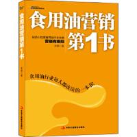 【二手旧书8成新】《食用油营销第1书》―食用业每人都该读的一本书!小包装食用油,油脂,博瑞森图书 余盛著 978751