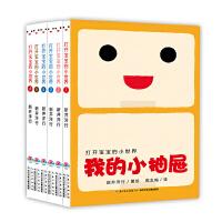 0-3岁幼儿生活习惯纸板书:打开宝宝的小世界(全6册)