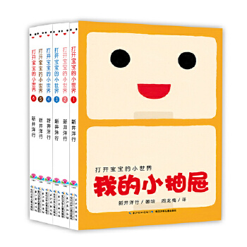 0-3岁幼儿生活习惯纸板书:打开宝宝的小世界(全6册) (日本保育园推荐图书,大人气生活习惯养成纸板书,上市重刷23次,培养和日本小孩一样有条理的小宝宝。)(心喜阅童书出品)