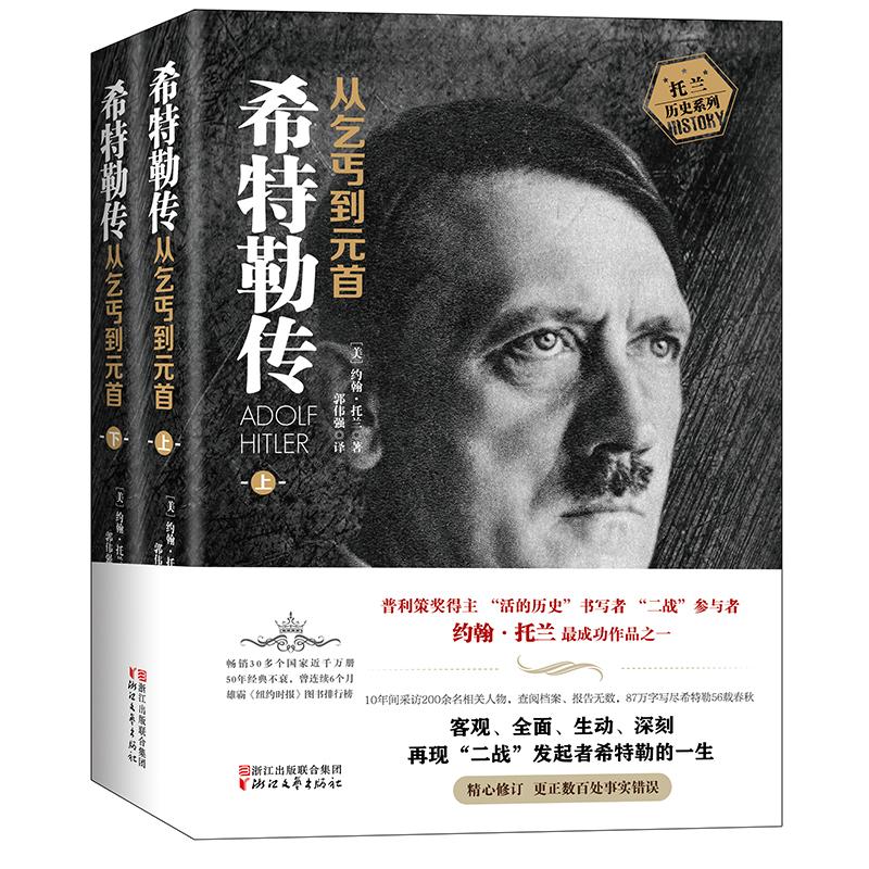 """希特勒传:从乞丐到元首(上、下册) 独家版权,全新修订升级、普利策奖得主非虚构实力大作、""""二战""""发起者希特勒权威传记"""
