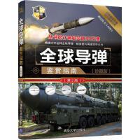 全球导弹鉴赏指南(珍藏版)(第2版) 清华大学出版社