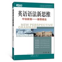英语语法新思维中级教程:通悟语法――大愚英语学习丛书