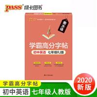 pass绿卡图书 学霸高分字帖初中英语七年级RJ版衡水体