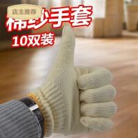 棉纱手套劳保线纱手套工人工作修车纯棉劳工劳动保洁劳防用10双装SN9955