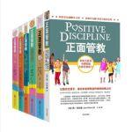 正面管教系列全套套装6册 简尼尔森 0-3岁 3-6岁儿童家教育儿百科全书教育孩子的书