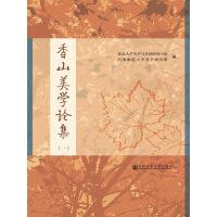 香山美�W�集(1)