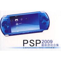 PSP2009最新游戏合集(游戏)
