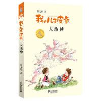 10 大地神 我的�鹤悠た� 曹文�作品