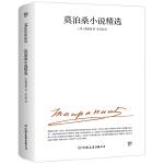 莫泊桑小说精选(2019新版,李玉民经典译本)