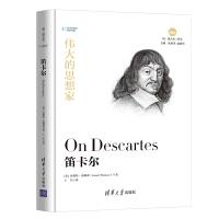 笛卡尔 伟大的思想家系列