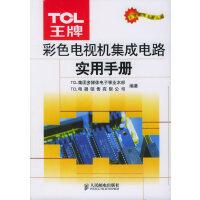 TCL王牌彩色电视机集成电路实用手册――名优家电系列丛书