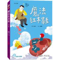 魔法红木鞋 故事奇想树系列 赖晓珍著 青岛出版社