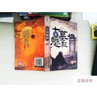 【二手旧书9成新】古墓魅影