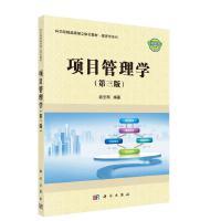 项目管理学(第三版)
