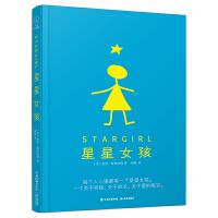 长青藤国际大奖小说――星星女孩