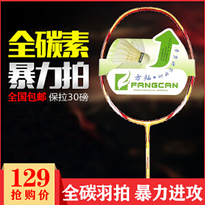 FANGCAN N90二代  全碳素羽毛球拍单打拍训练比赛进攻拍高磅数