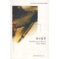 【旧书二手书9成新】语法哲学 (丹)叶斯柏森 9787506287432 世界图书出版公司