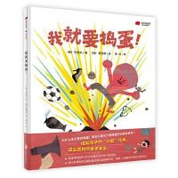 我就要捣蛋 入选韩国世宗图书2014年度文学选书童书组 意大利博洛尼亚国际童书展拉加兹童书奖得主代表作 儿童绘本