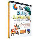 21世纪儿童知识百科系列(全三册)
