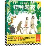 物种起源(绘本版)・画给孩子的进化论(6~9岁)(达尔文从来没说过人是猴子变的,让孩子6岁就能读懂《物种起源》!席卷30国!)