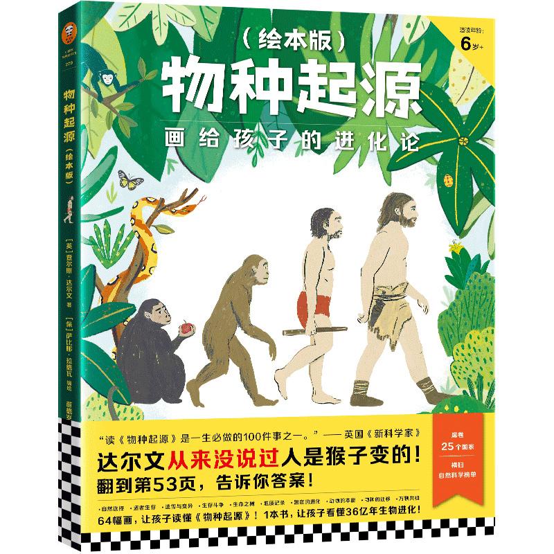 物种起源(绘本版)·画给孩子的进化论(6~9岁)(达尔文从来没说过人是猴子变的,让孩子6岁就能读懂《物种起源》!席卷30国!) 绘本式呈现《物种起源》10大核心知识点。64幅画让孩子读懂《物种起源》,1本书让孩子看懂36亿年生物进化。席卷30国、横扫自然科学榜。激发科学兴趣,建立科学思维。小学科学课指定读物! 小读客出品