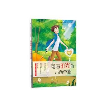 青少年心灵治愈故事系列:向着阳光的方向奔跑 张艳玲 9787530148464