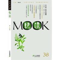 封面有磨痕-TJ-MOOK阅读(第三十八卷) 9787539197036 21世纪出版社 知礼图书专营店