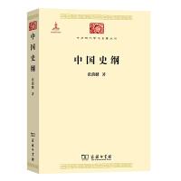 中国史纲(中华现代学术名著丛书・第六辑)张荫麟 著 商务印书馆