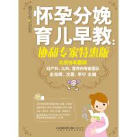 怀孕分娩育儿早教:协和专家特惠版(电子书)