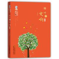 绿叶的交响 金波 江苏美术出版社