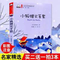 【单本】读书熊 小狐狸买手套彩图注音北京教育出版社新美南吉著儿童故事书6-7-8-9-10岁小学生一二三年级课外阅读书