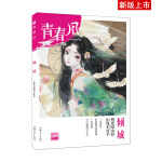 青春风特辑3 倾城(年刊)疯狂阅读 校园文学(新版)--天星教育