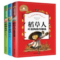 快乐读书吧三年级上册阅读(全3册)稻草人安徒生童话格林童话彩图注音小学生一二三年级课外阅读书世界经典少儿名著儿童文学童话