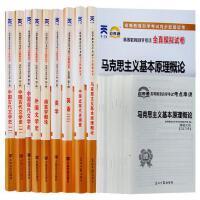 自考通试卷050105汉语言文学 本科 公共课+必考全套9册