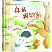 意林巴比兔系列成长绘本--真的很特别 【文】海伦娜卡拉杰克【图】西毕斯科 吉林摄影出版社【新华书店 正版保障】