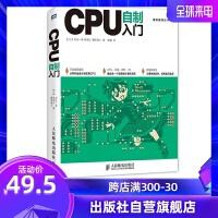 正版 CPU自制入门 手把手教你从零开始设计CPU 计算机硬件软件系统书籍 自己动手学CPU 自制操作系统 CPU设计教