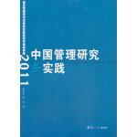 中国管理研究与实践:复旦管理学杰出贡献奖获奖者代表成果集(2011)
