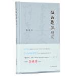 江西诗派研究  莫砺锋著  江西诗派 中国文学史上第一个开宗立派的诗歌流派
