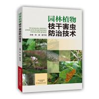 园林植物枝干害虫防治技术 张超,翟玉洛 河南科学技术出版社
