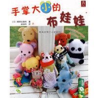 【旧书二手书9成新】手掌大小的布娃娃 (日)靓丽出版社 ,赵征环 9787534938993 河南科学技术出版社