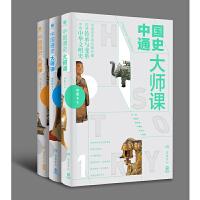 【博集天卷 现货 包邮】中国通史大师课(全三册)
