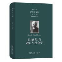 涂尔干文集(第六卷)・教育社会学卷一:道德教育 教育与社会学 商务印书馆