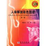 人体解剖彩色图谱(第二版)