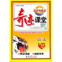 语文一年级下册(配人教教材):奇迹课堂 字词句段篇(2012年1月印刷)